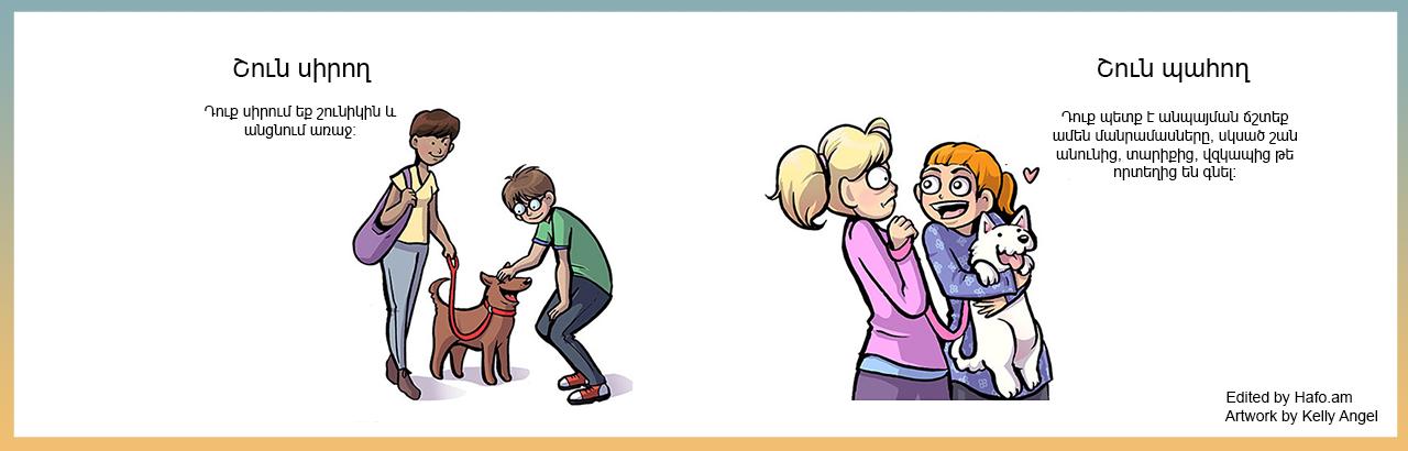 շուն սիրողների և շուն պահողների տարբերությունները