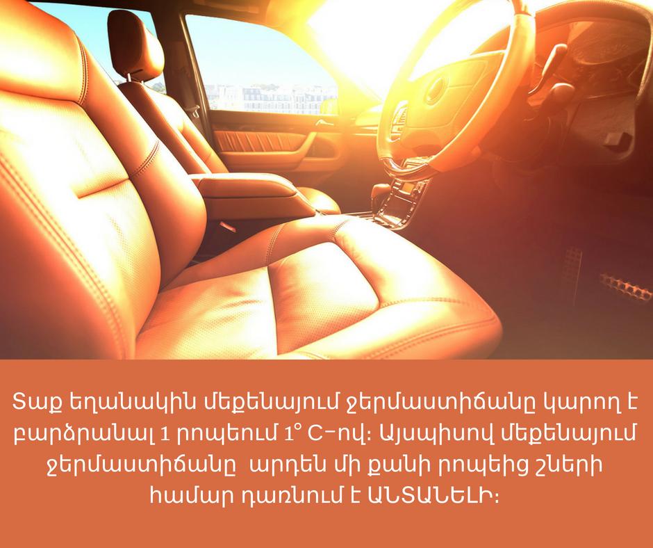 Տաք եղանակին մեքենայում ջերմաստիճանը կարող է բարձրանալ 1րոպեում 1° С-ով