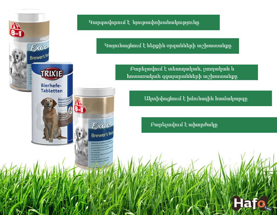 Շների համար գարեջրային խմորիչներով վիտամինային հաբեր